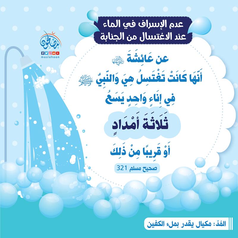 قليل من الماء يكفي غسل عائشة ورسول الله ﷺ