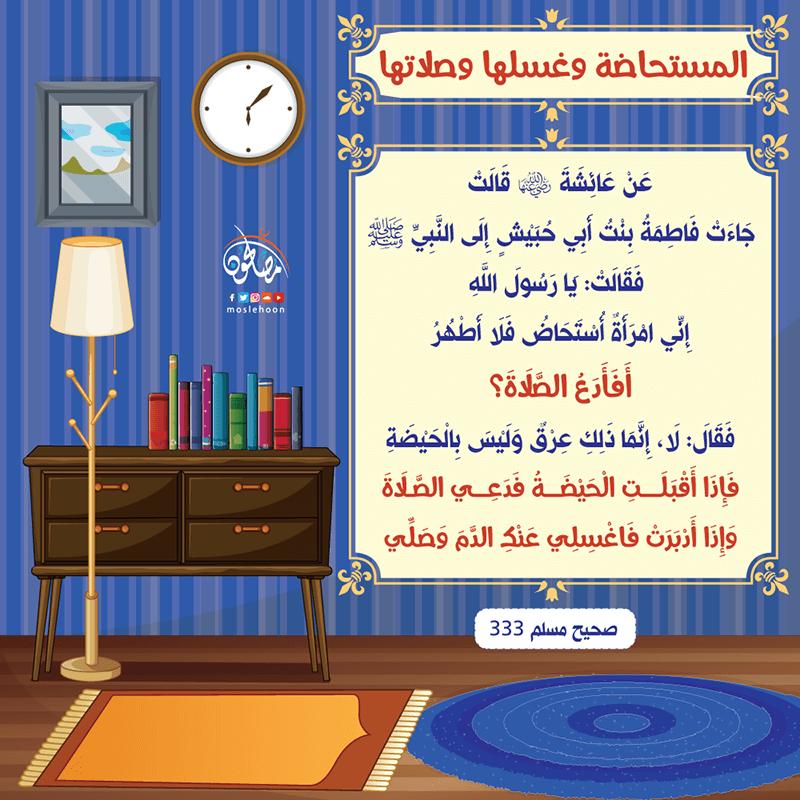 النبي ﷺ يوضح ماذا تفعل المستحاضة للصلاة