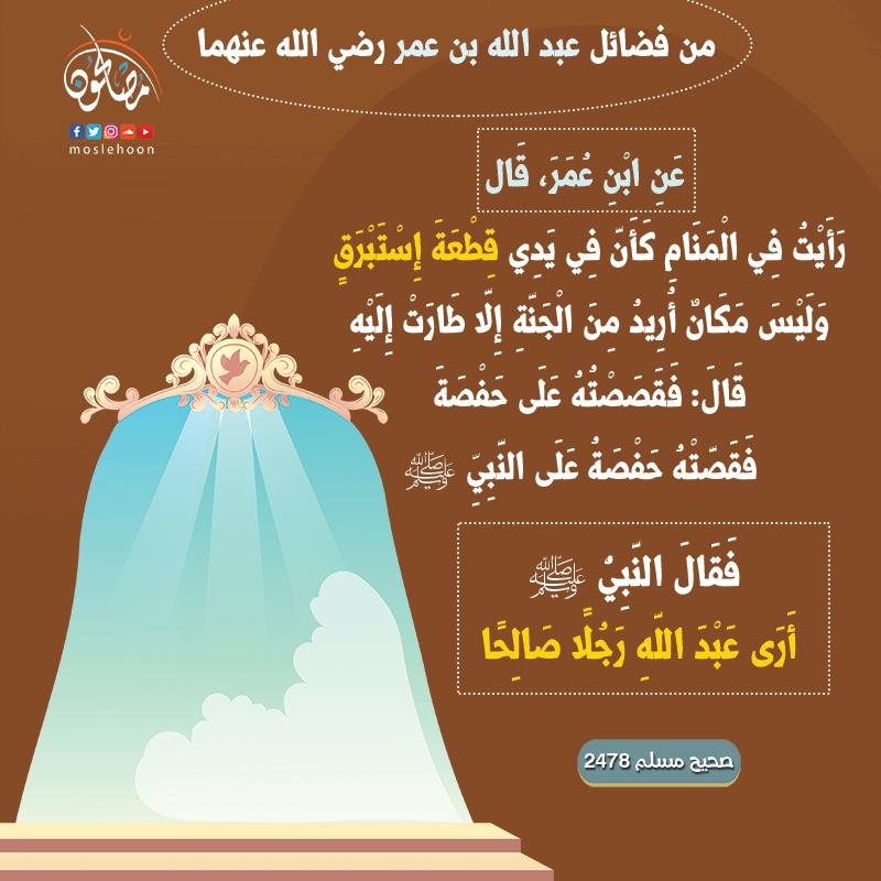 رؤيا عبد الله بن عمر قطعة إستبرق وتأويل النبي ﷺ لها
