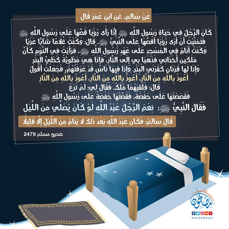 رؤيا عبد الله بن عمر وثناء النبي ﷺ عليه