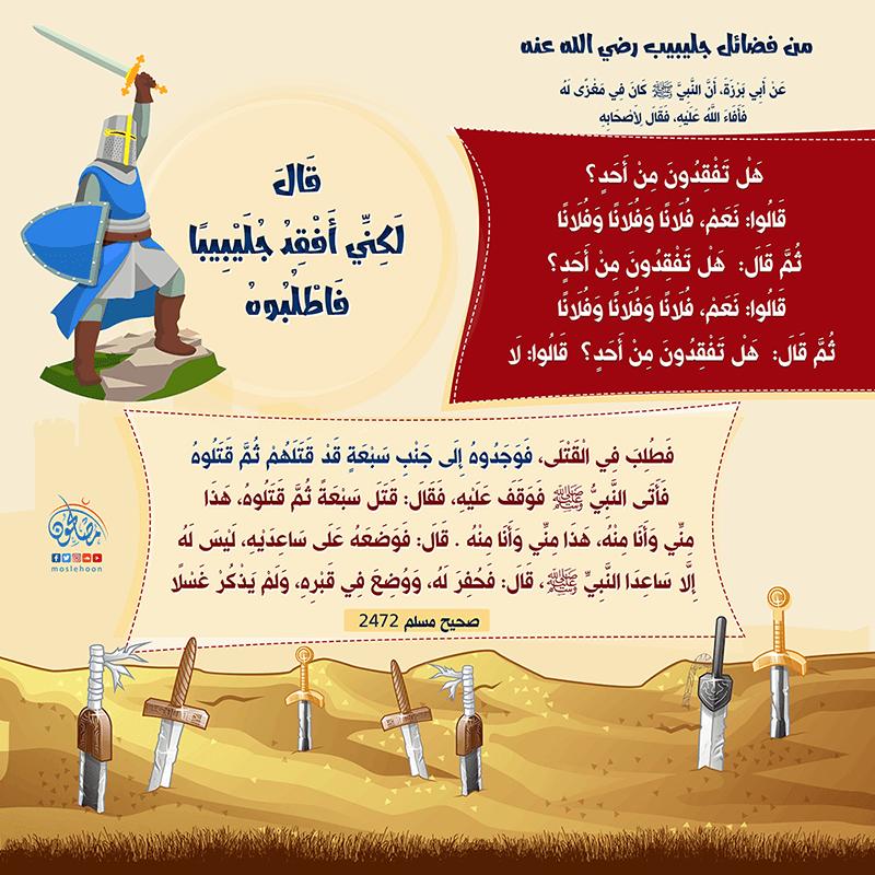 تفقد النبي ﷺ لأصحابه بدقة وحرصه عليهم