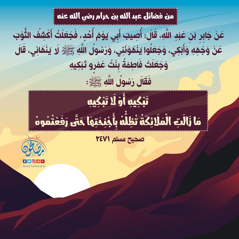 من فضائل عبد الله بن حرام رضي الله عنه