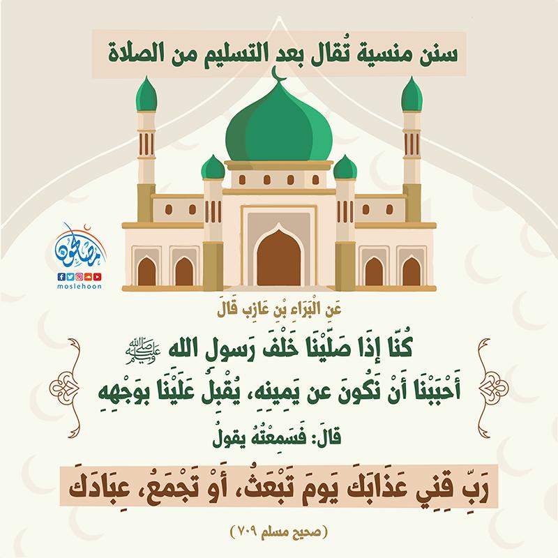 من دعاء النبي ﷺ بعد التسليم من الصلاة
