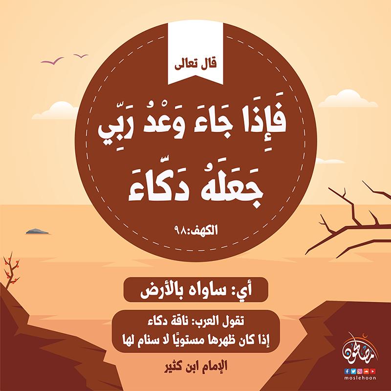 يخبرنا الله عن نهاية السد الذي بناه ذو القرنين