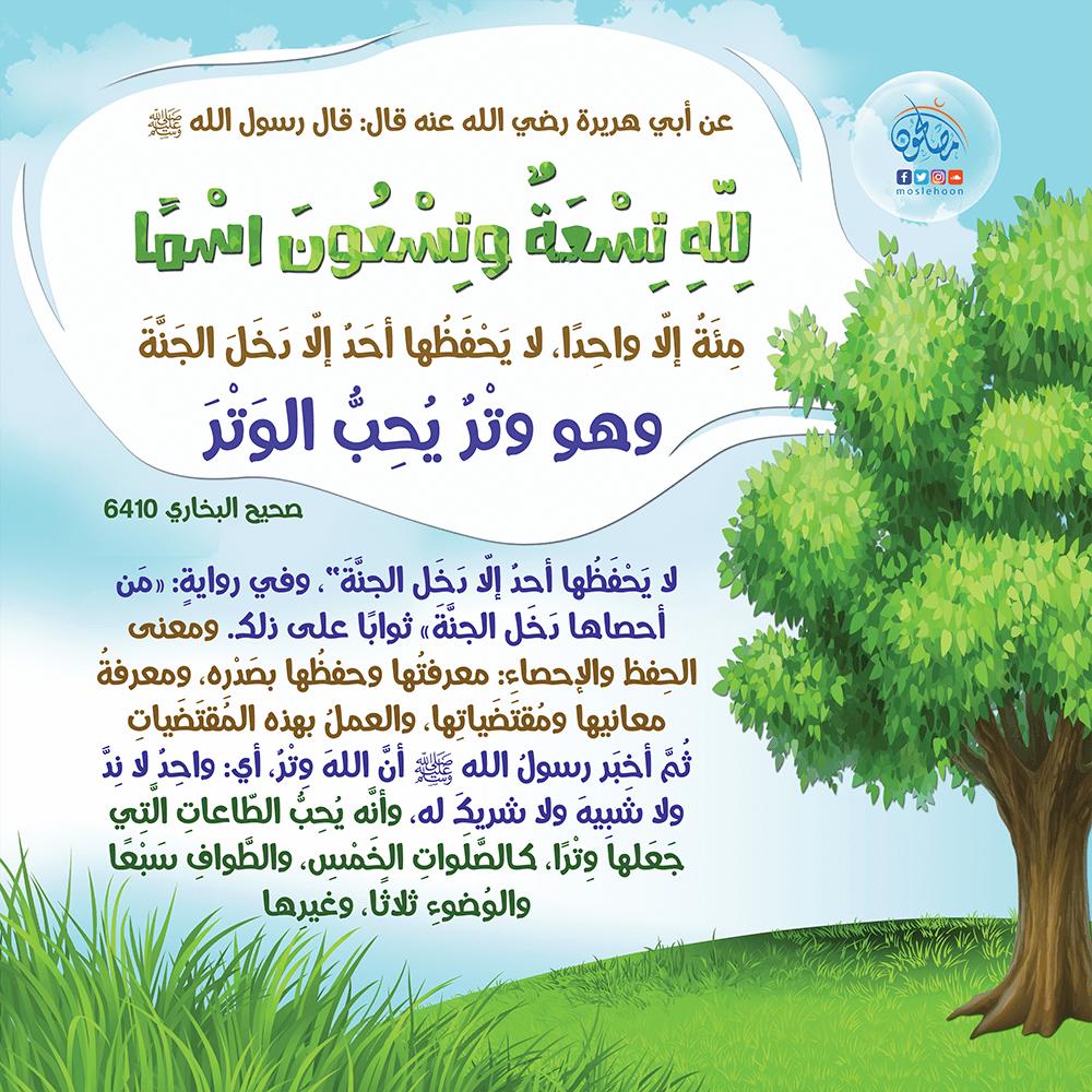ثمرات معرفة أسماء الله تعالى وصفاته