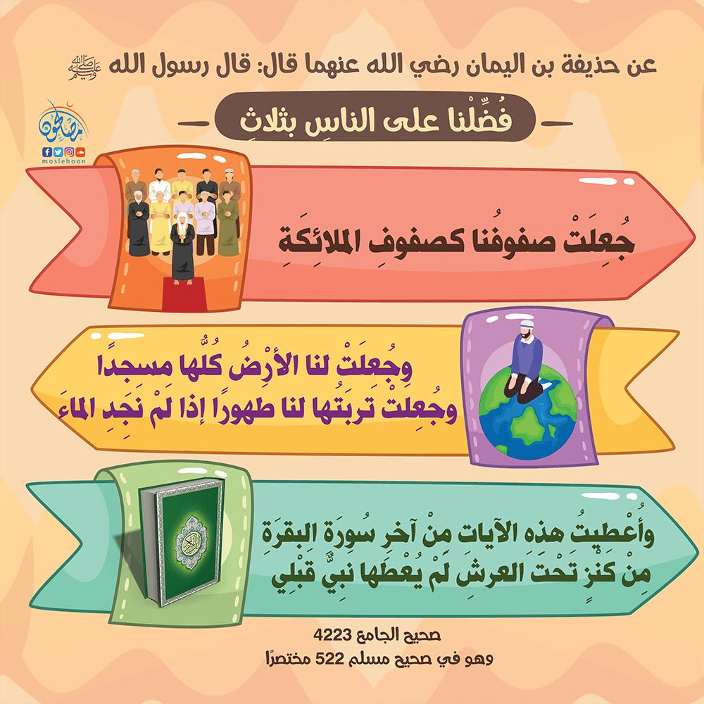 النبي ﷺ يذكر لنا بعض خصائص هذه الأمة