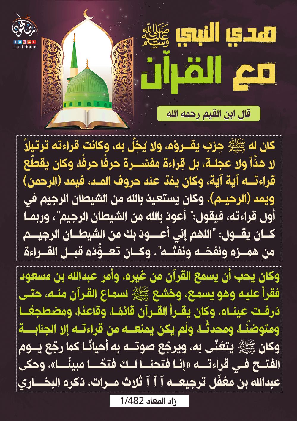 هدي النبي ﷺ مع القرآن