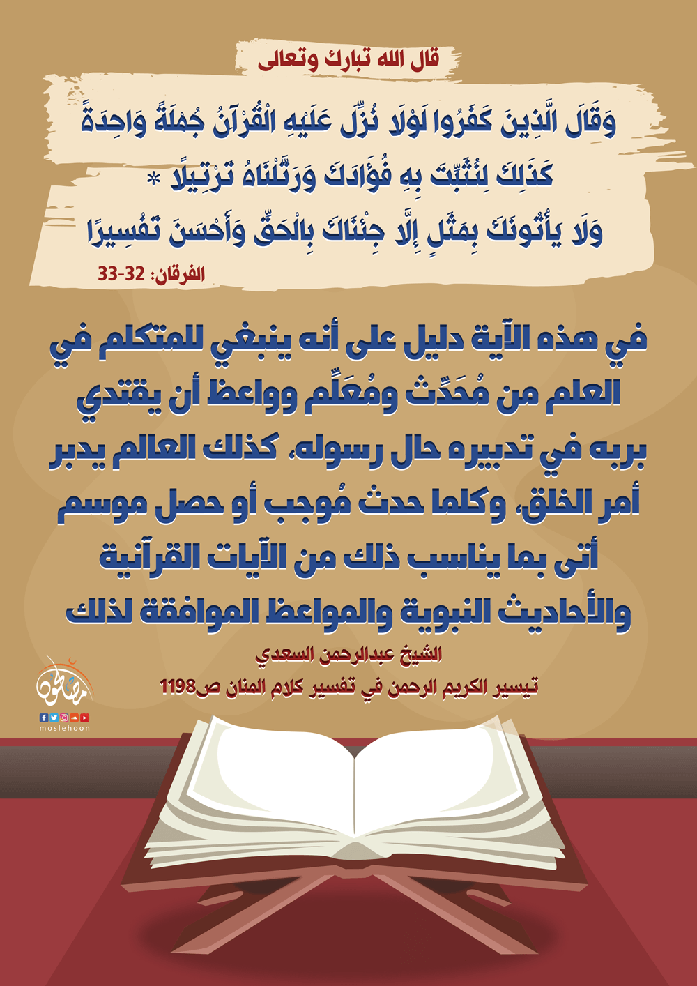 منهج رباني ينبغي للدعاة الاقتداء به