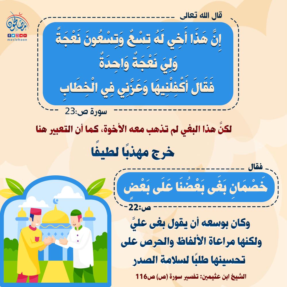 القرآن يعلمنا مراعاة الألفاظ طلبا لسلامة الصدور