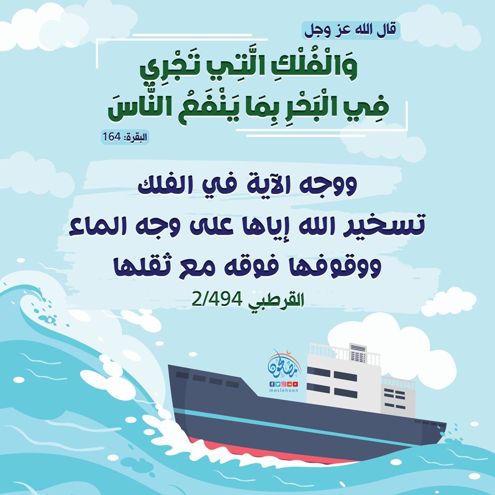 تأمل نعمة الله في تسخير السفن