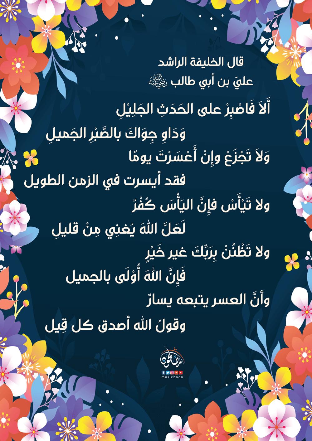 من الحكمة في شعر علي بن أبي طالب رضي الله عنه
