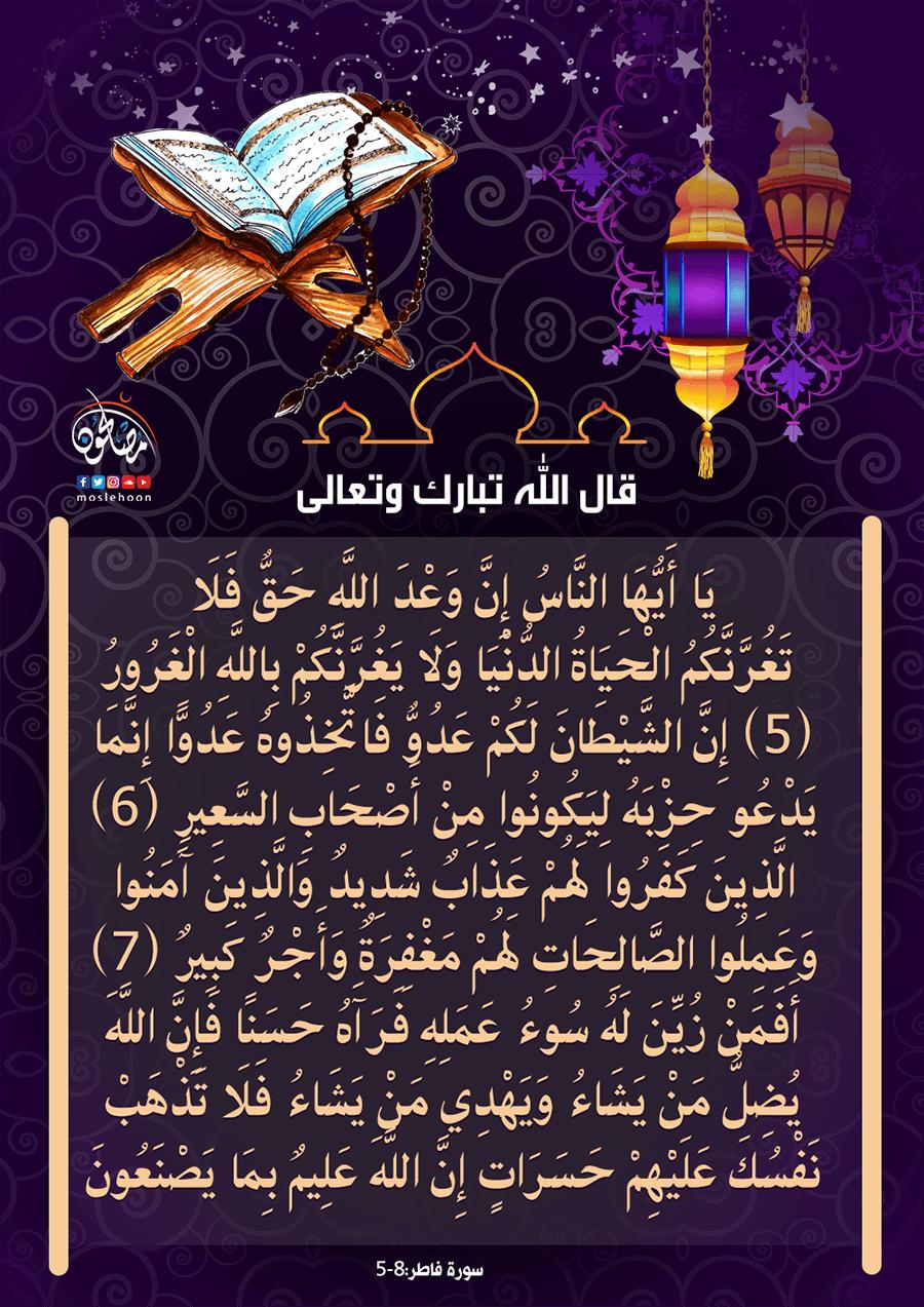 من مواعظ القرآن العظيم في سورة فاطر