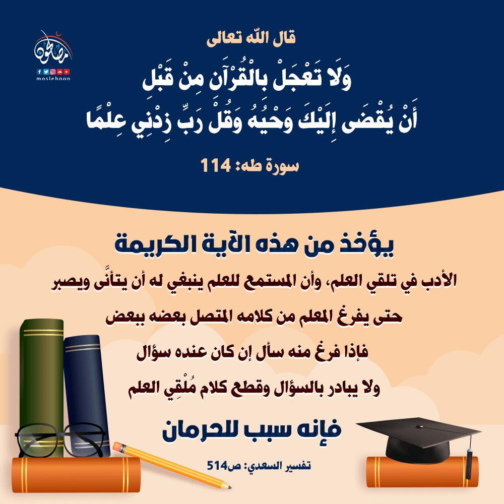 القرآن يعلمنا الأدب في تلقي العلم