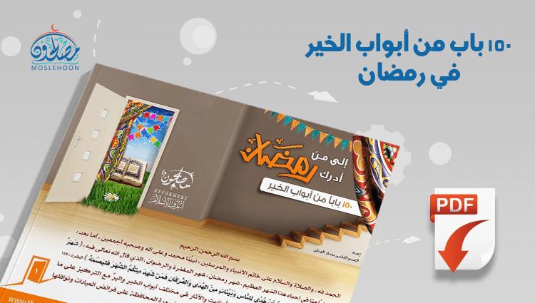 150 بابًا من أبواب الخير في رمضان