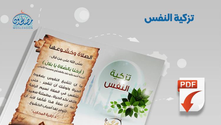 تزكية النفس في رمضان