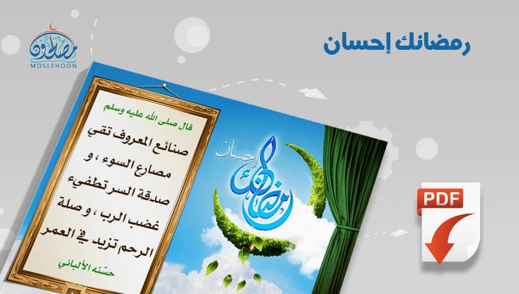 سلسلة رمضانك إحسان