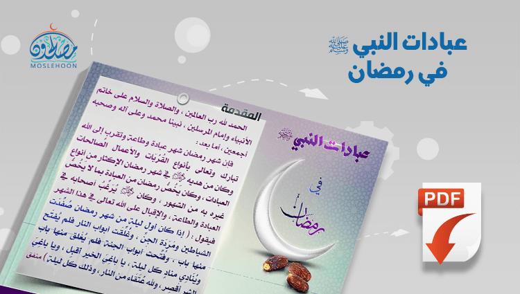 عبادات النبي ﷺ في رمضان
