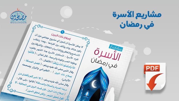 مشاريع الأسرة في رمضان