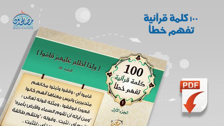 100 كلمة قرآنية تفهم خطأ