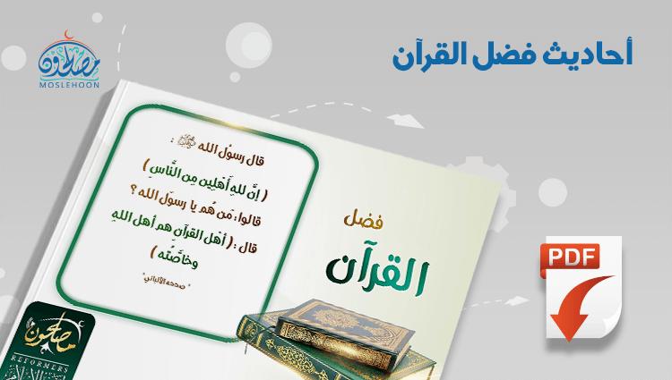 أحاديث فضل القرآن
