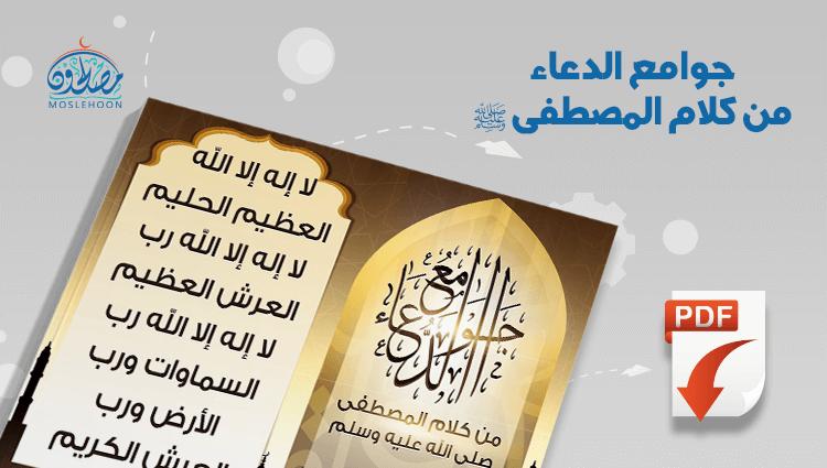جوامع الدعاء من كلام المصطفى ﷺ