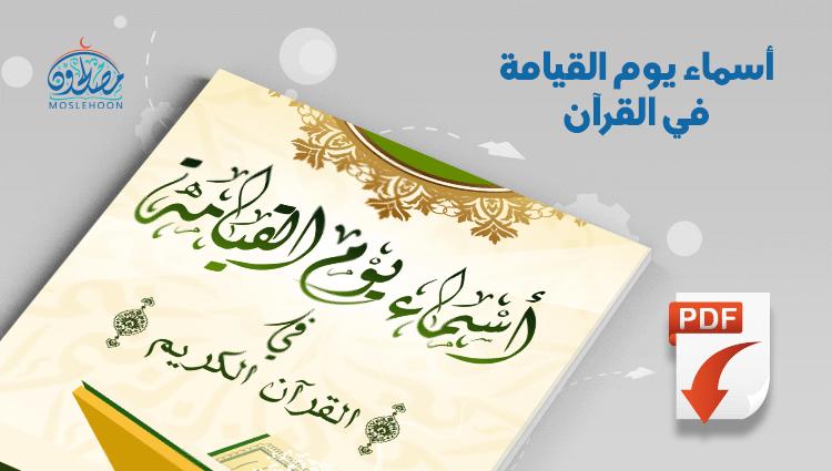 أسماء يوم القيامة في القرآن