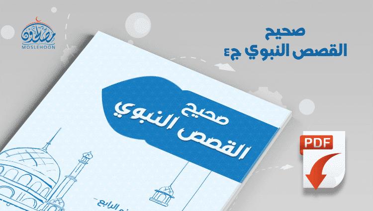 صحيح القصص النبوي ج4