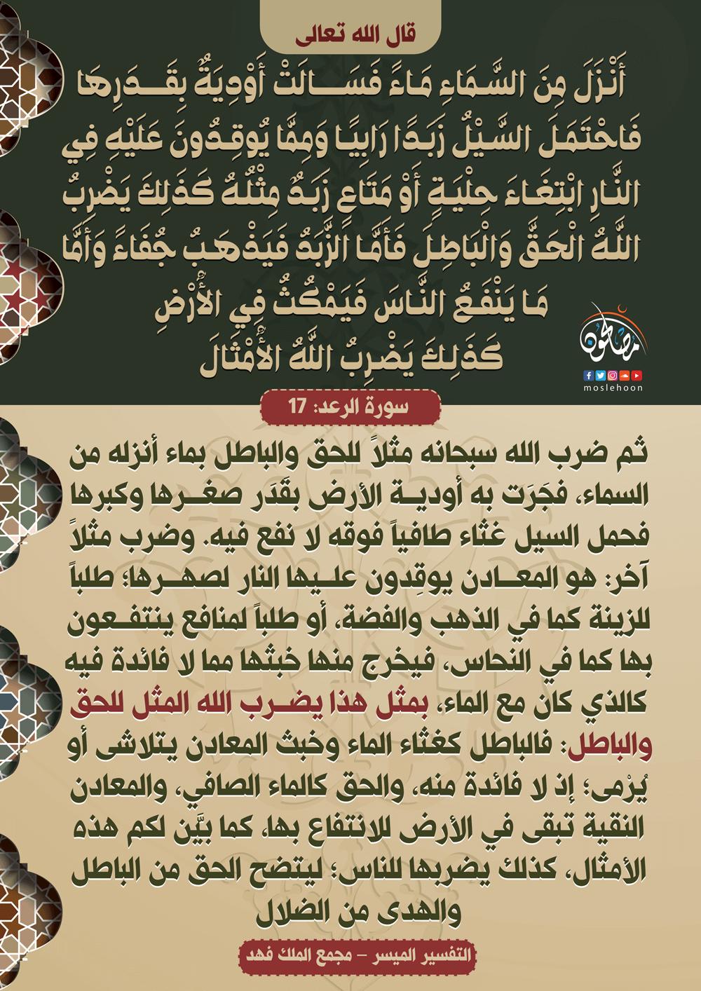 من أمثال القرآن لإيضاح عاقبة الحق والباطل