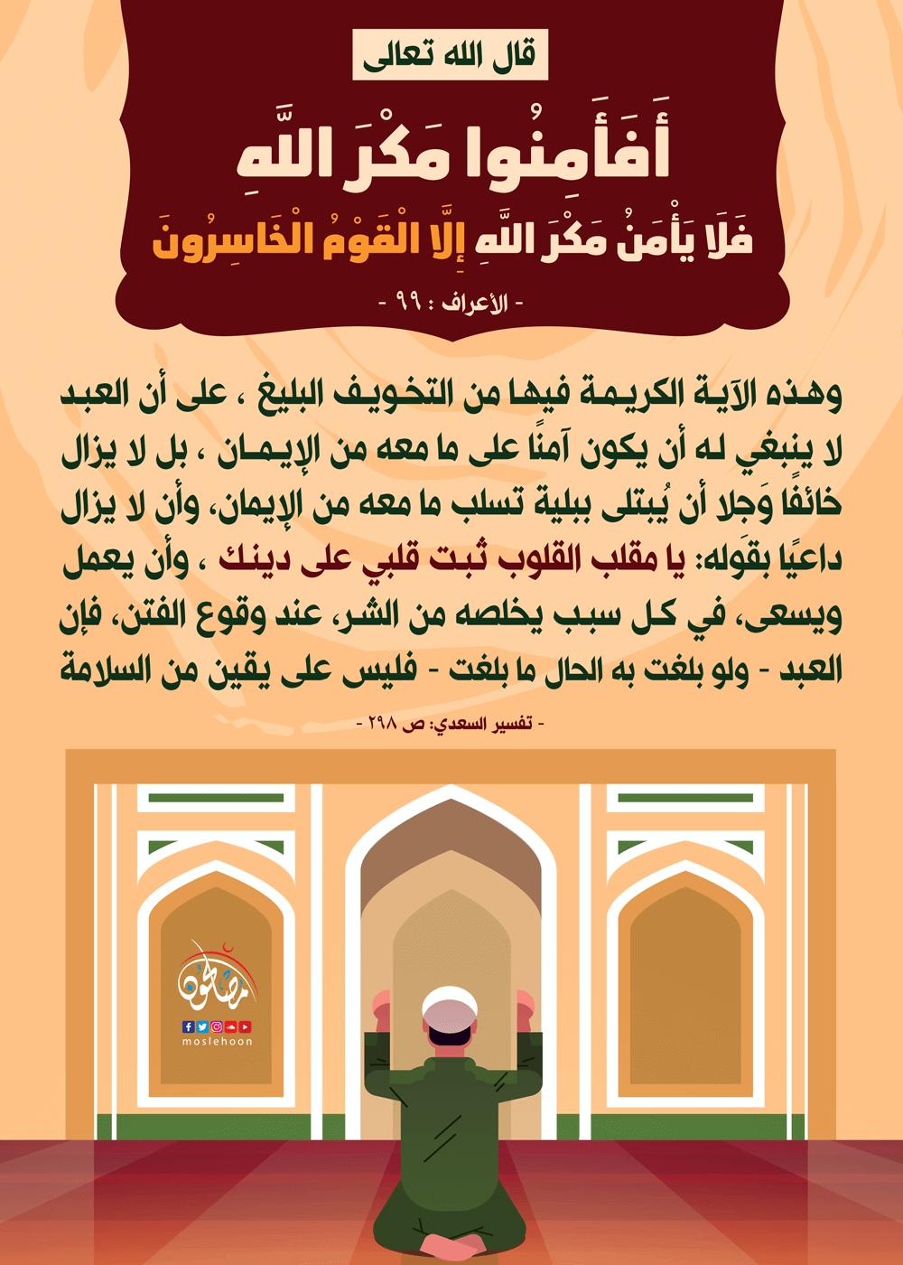 من آيات التخويف البليغ في القرآن الكريم