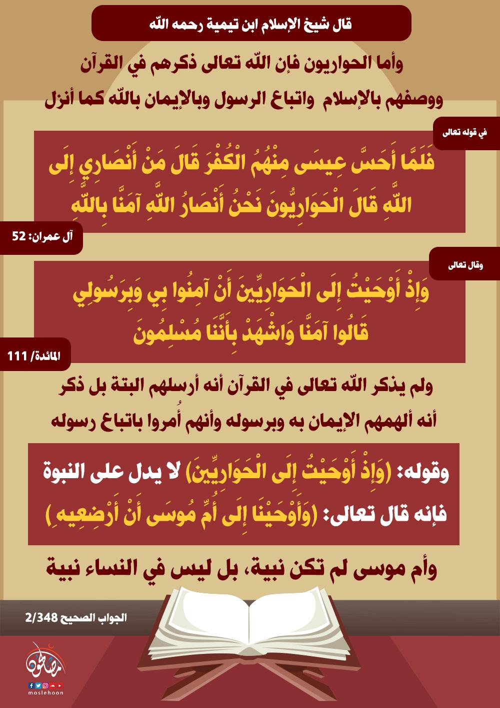 هل كل لفظ الوحي في القرآن يعني النبوة والرسالة؟