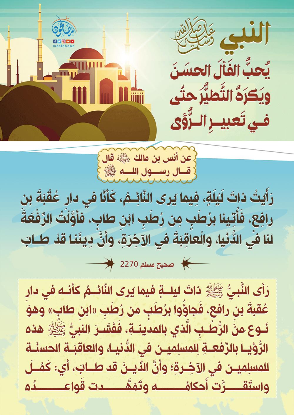 تأويل النبي ﷺ رؤيا لدار ابن رافع ورطب ابن طاب