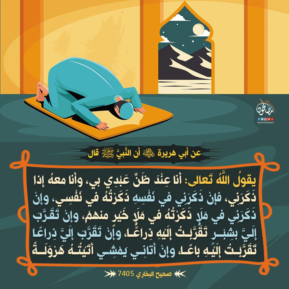 فضل حسن الظن بالله تعالى مع الإكثار من ذكره وشكره