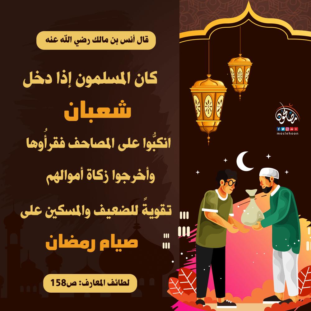 كيف كان السلف الصالح يستعدون لاستقبال شهر رمضان؟