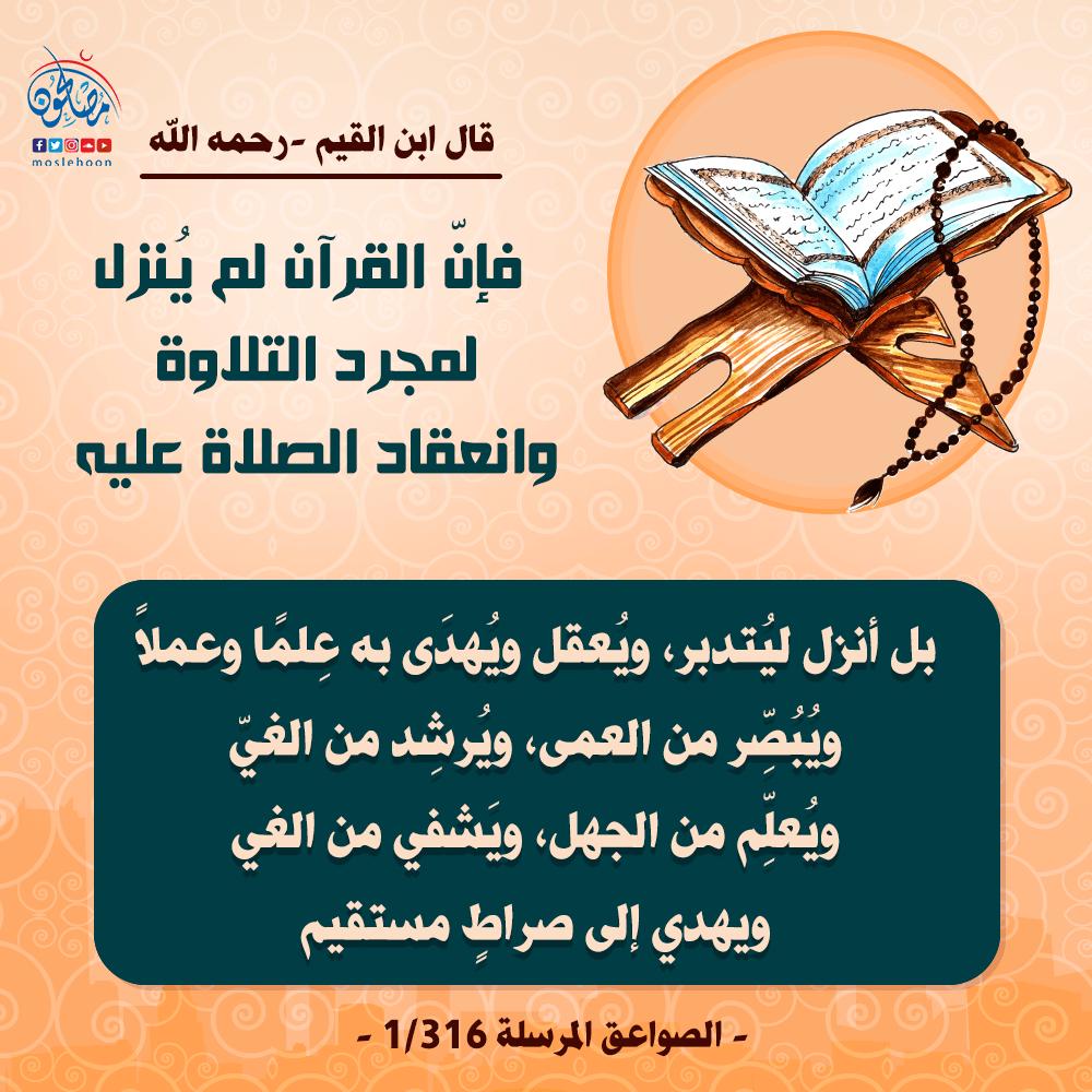 أهمية تدبر القرآن والعمل بما فيه