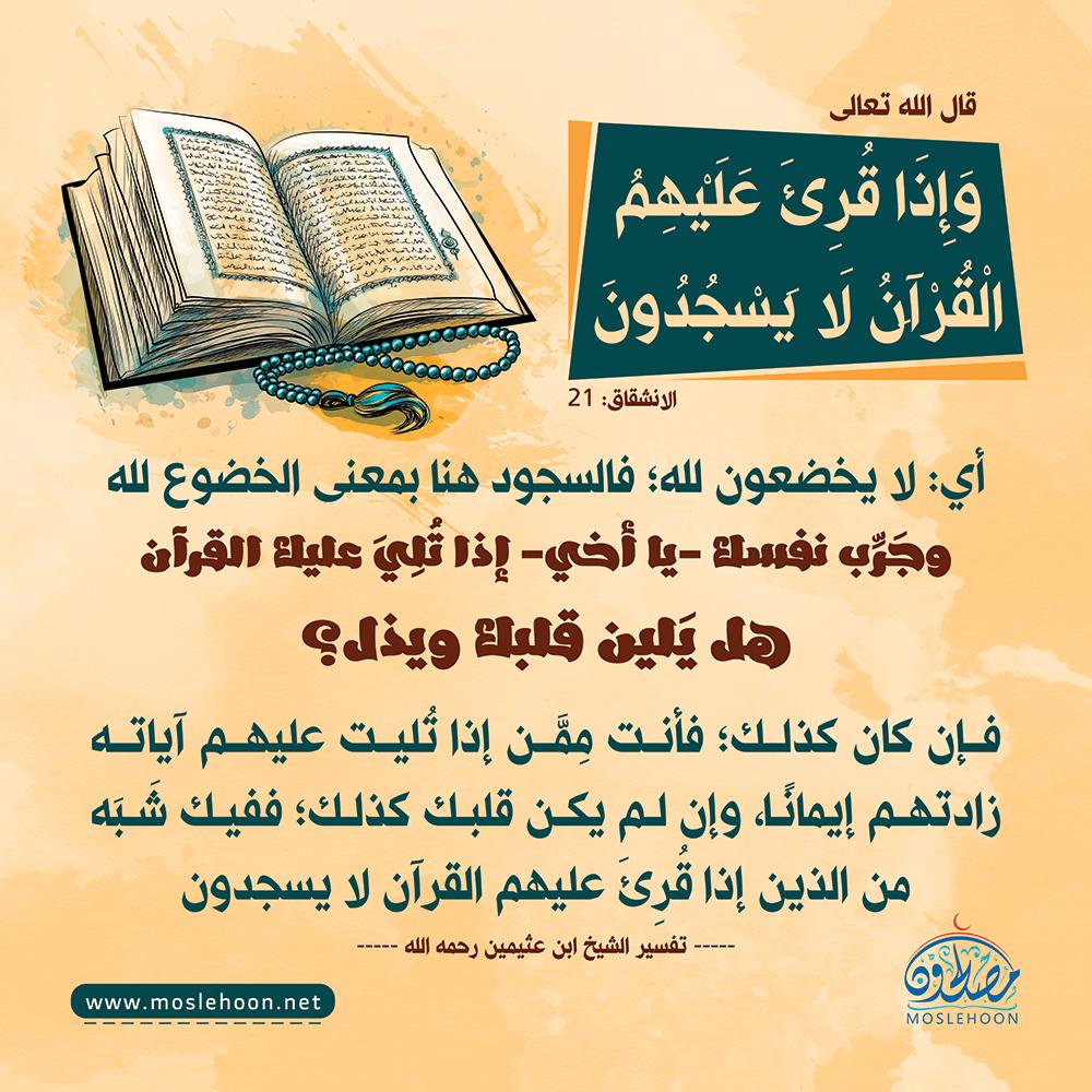 ليتدبر كل منا أحواله مع القرآن الكريم