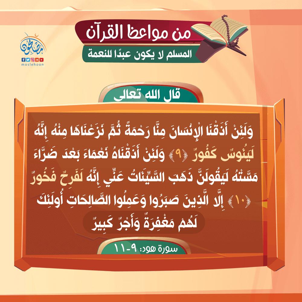 من مواعظ القرآن – المسلم لا يكون عبدًا للنعمة