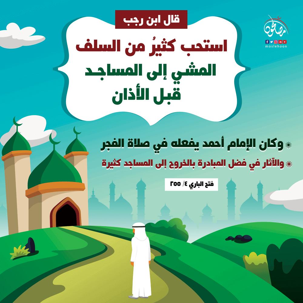 استحباب المشي إلى المساجد قبل الأذان