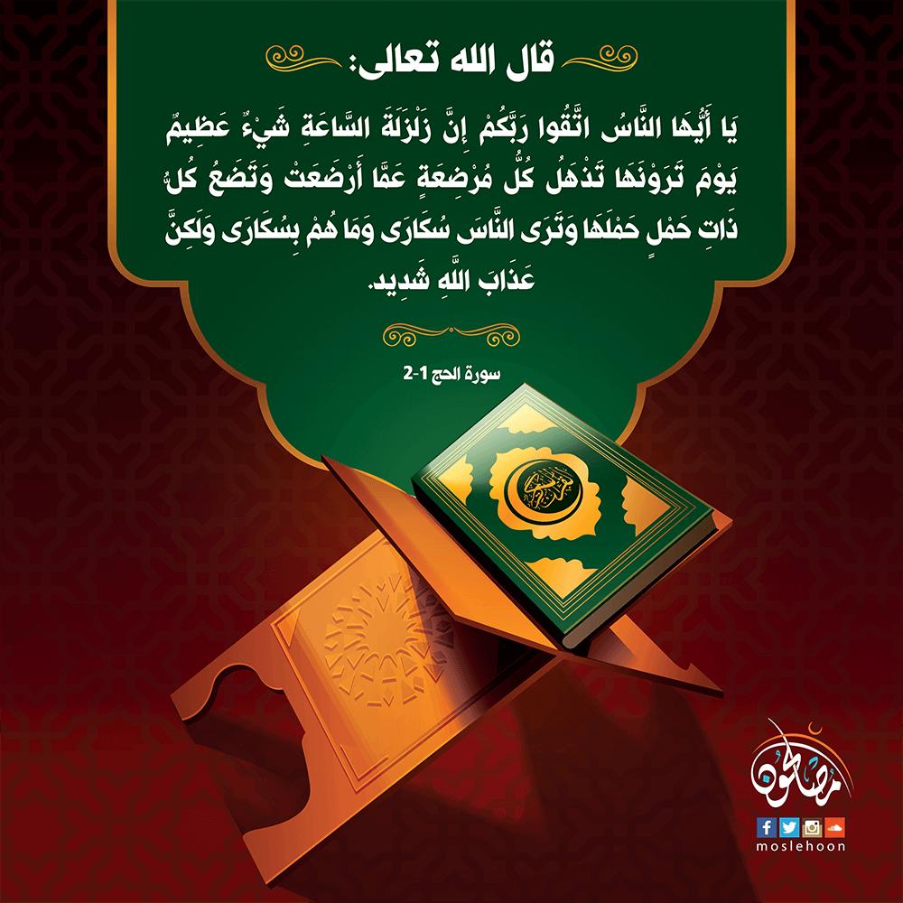 من مواعظ القرآن في سورة الحج