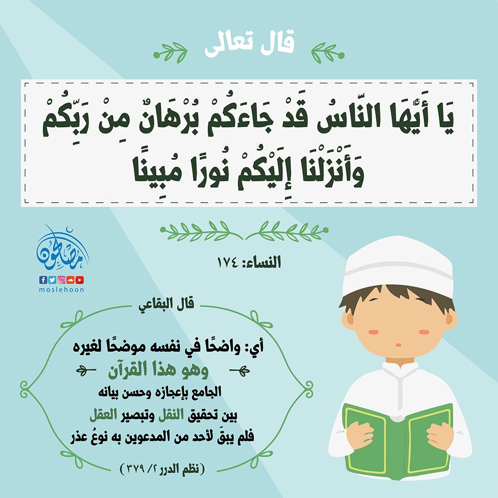 استمسك بنور القرآن ولا تخسره