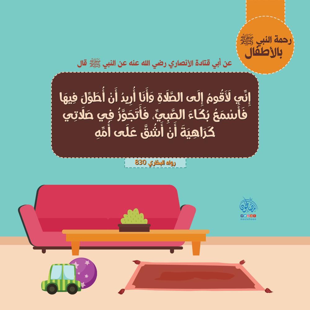 رحمة النبي ﷺ بالأطفال في الصلاة