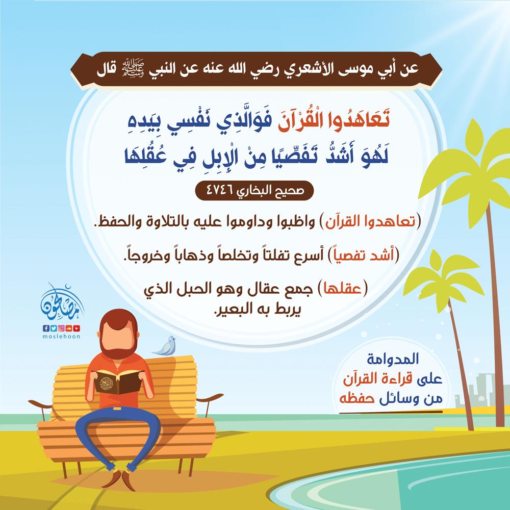 المدوامة على قراءة القرآن من وسائل حفظه