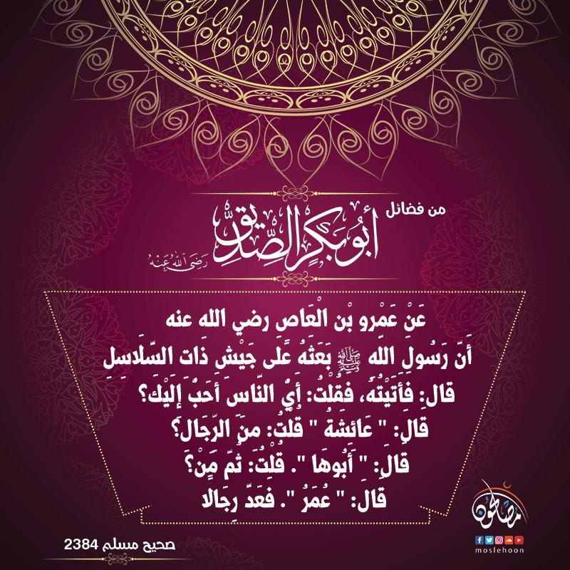 النبي ﷺ يذكر أحب الناس إليه