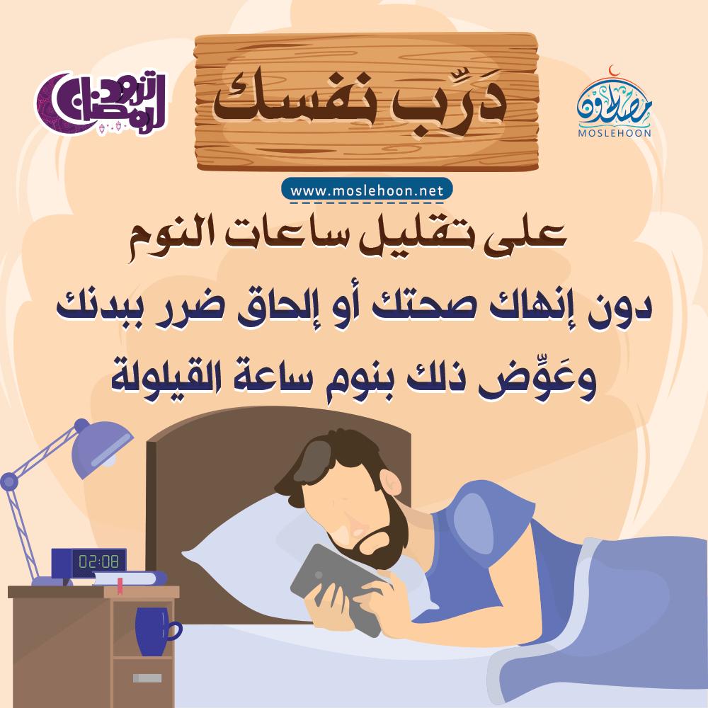 تدرب على تقليل ساعات النوم – تزود لرمضان
