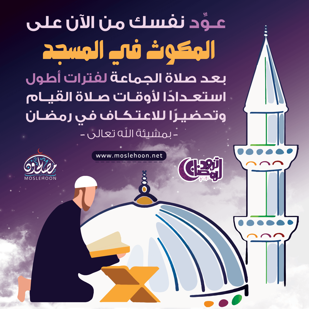 أطِل المكث في المسجد – تزود لرمضان