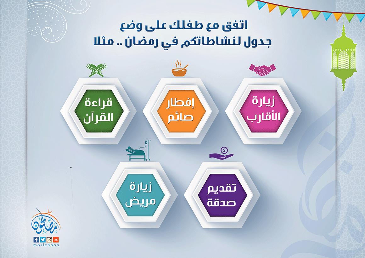 ضع مع طفلك جدول نشاطات رمضاني