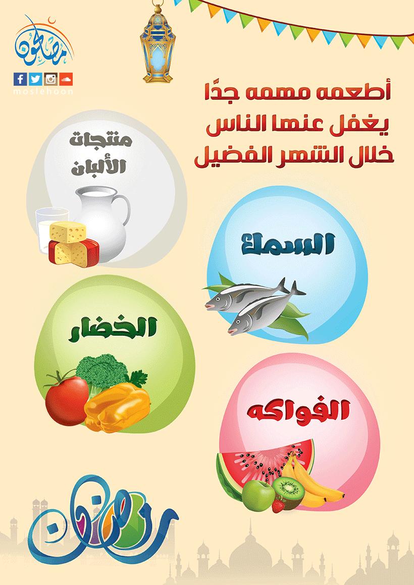 أطعمة مهمة نغفل عنها في شهر رمضان