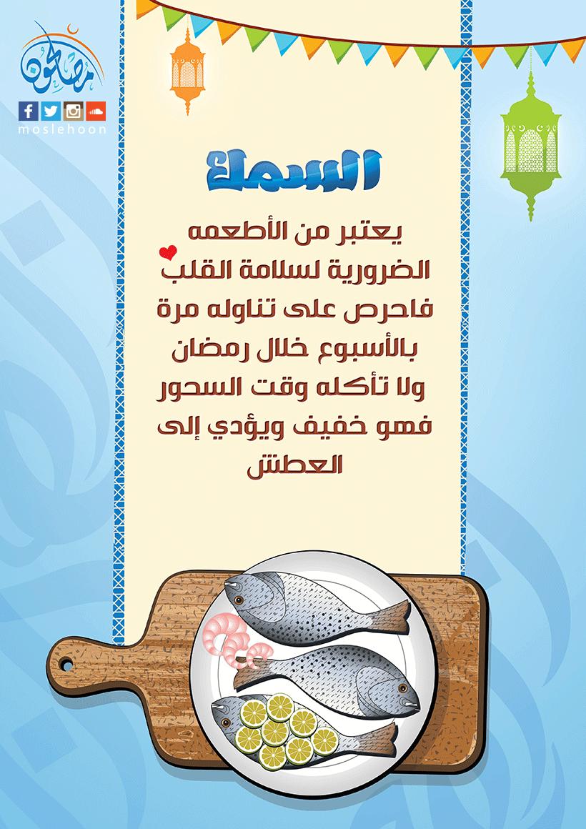 السمك ضروري لسلامة القلب، فاحرص على تناوله