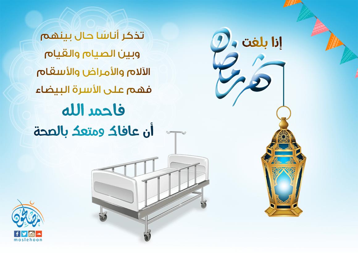 احمد الله أن لم يحُل المرض بينك وبين الصيام