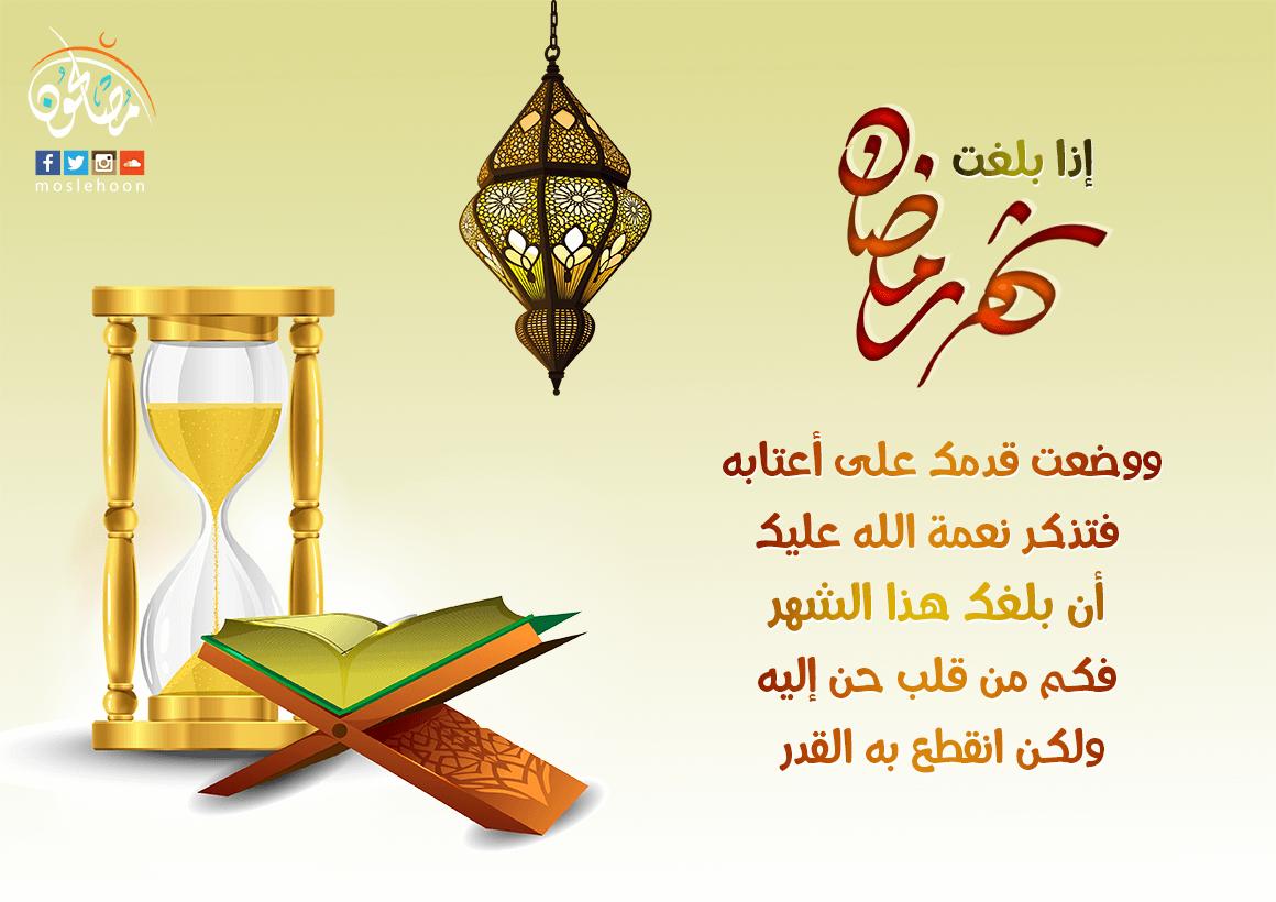 كم من قلب حنّ إلى رمضان لكن انقطع الأجل