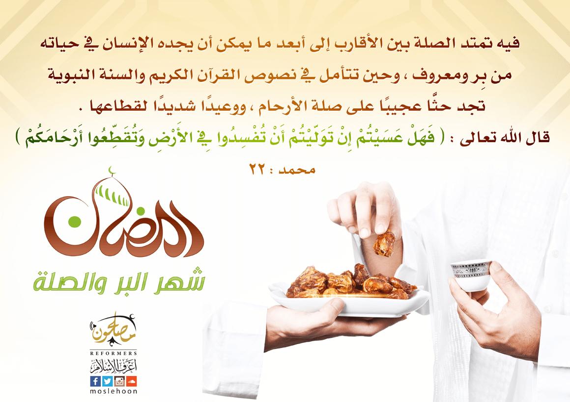 رمضان شهر البر والصلة